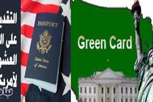 """الهجرة إلى أمريكا عن طريق برنامج الهجرة العشوائية """"اللوتري"""""""