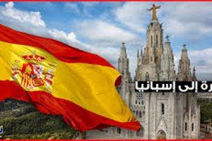 أنواع تأشيرات الهجرة إلى اسبانيا| وشروط الهجرة إلى اسبانيا 2019