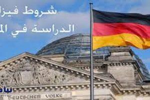 الدراسة في ألمانيا| شروط الحصول على تأشيرة الدراسة والمستندات المطلوبة