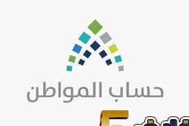 إيداع الدفعة العاشرة من برنامج الدعم السعودي حساب المواطن