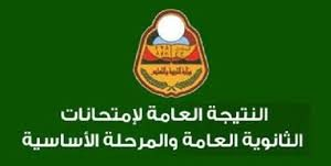أستعلم عن نتائج الصف التاسع والثانوية العامة في اليمن 2018 برقم الجلوس