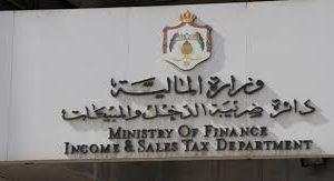بدأت دائرة ضريبة الدخل والمبيعات من تطبيق إعفاء وتخفيض على بعض السلع – رابط