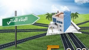 التسجيل في برنامج البناء الذاتي عبر وزارة الإسكان