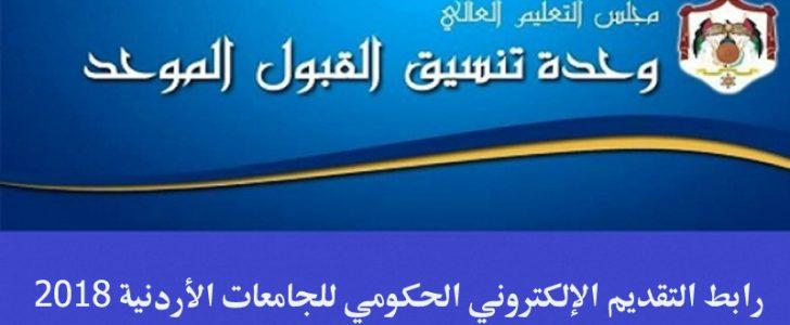 موعد ورابط التقديم الإلكتروني بالجامعات الأردنية للطلاب أبناء الأردنيات2018/2019