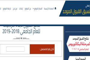رابط الإستعلام عن نتائج القبول الموحد لأبناء الأردنيات 2018/2019