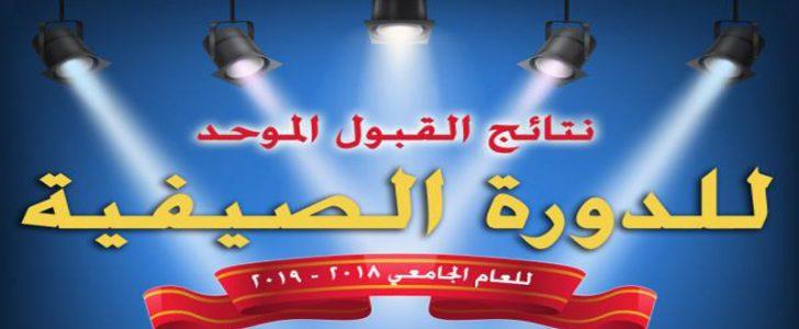 رابط الإعلان عن نتائج القبول الموحد للدورة الصيفية 2019-2018 بالأردن