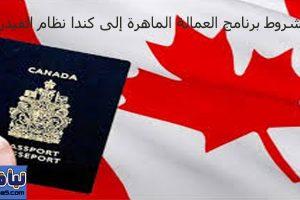 شروط برنامج العمالة الماهرةإلى كندا نظام الفيدرال |الهجرة إلى كندا النظام السريع2019-2018