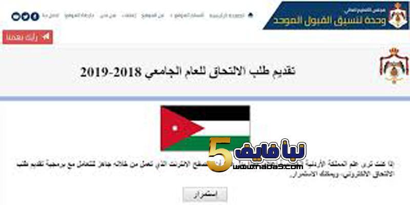 طلب تقديم الالتحاق بالجامعات الأردنية