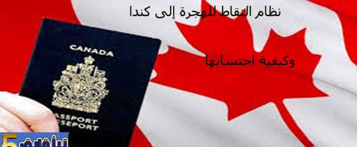 نظام النقاط للهجرة إلى كندا وكيفية إحتسابها
