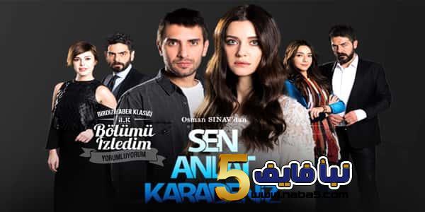 اشرح أيها البحر الأسود - أكثر 5 مسلسلات تركية مشاهدة لعام 2018