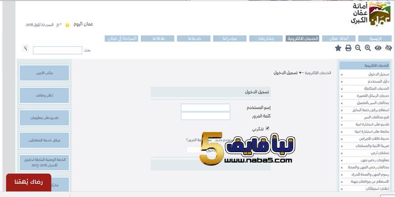 موقع الحكومة الالكترونية بالاردن