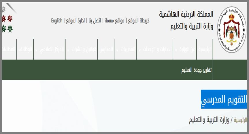 """التقويم المدرسي في الأردن لعام 2019/2018 بالمدارس """"الحكومية"""" والخاصة"""