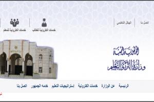 رابط نتائج الثانوية العامة اليمن 2018 .. الآن احصل على نتيجة الصف التاسع من موقع وزارة التربية والتعليم