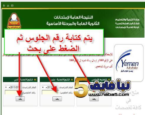 الصف التاسع والثانوية العامة اليمن 2018 علمي وأدبي - أستعلم عن نتائج الصف التاسع والثانوية العامة في اليمن 2018 برقم الجلوس