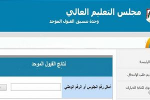 نتائج القبول الموحد بالاردن| استعلم عن نتائج القبول الموحد بالجامعات الأردنية 2018 بالاسم ورقم الطالب