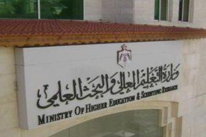 رابط إعلان نتائج البعثات الخارجية 2018/2019 و موعد مقابلات الطلاب