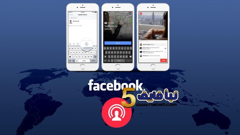 الاستفادة من فيس بوك لايف في التسويق المباشر