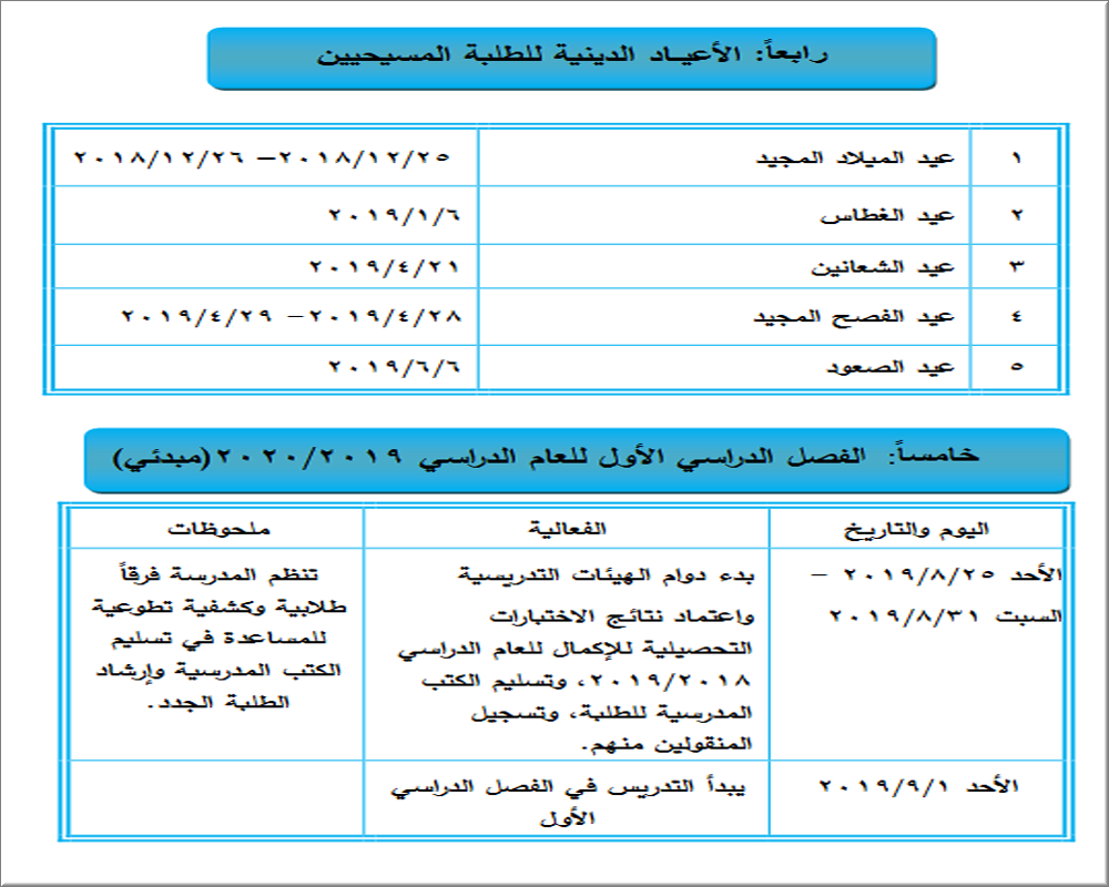 التقويم المدرسي في الأردن لعام