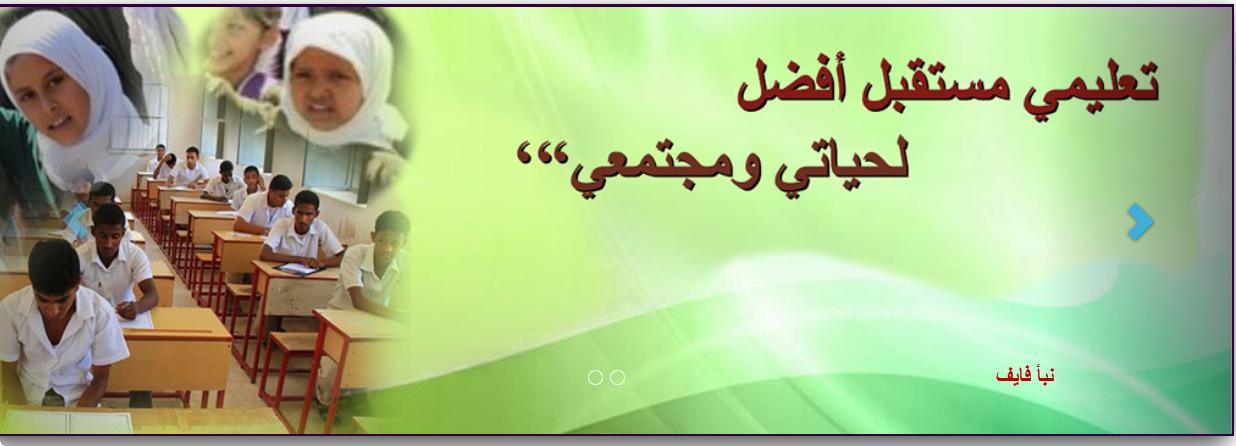 رابط نتائج الثانوية العامة اليمن