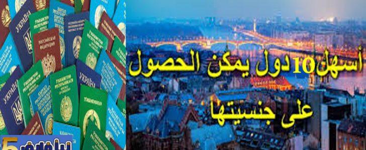 طرق الحصول على الجنسية في دول الإتحاد الاوروبى| وأسهل 10 دول أوروبية للحصول على جنسيتها