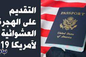 """خطوات التسجيل للتقدم للهجرة العشوائية لأمريكا """"اللوتري"""" لعام 2019"""