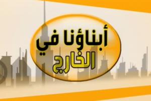 رابط التقدم للامتحانات للطلبة المصريين المقيمين في الخارج