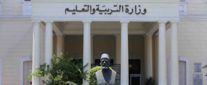 وزاره التربيه والتعليم المصريه تحذر بأن الكتب تصرف مجانا لجميع الطلاب