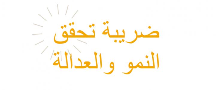 الحكومة الأردنية تدعو جميع المواطنين لتقديم ملاحظاتهم حول قانون الضريبة – رابط