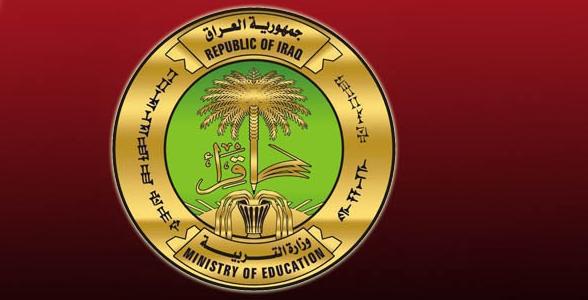موعد اعلان نتائج الدور الثاني للدراسة الإعدادية في العراق