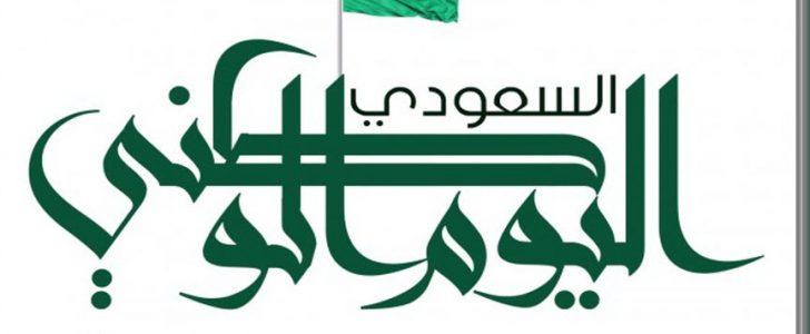 اليوم الوطني السعودي 2018 – 1440 .. موعد الإجازة الرسمية في المملكة العربية السعودية
