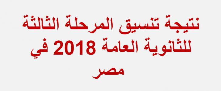نتيجة تنسيق المرحلة الثالثة للثانوية العامة 2018 في مصر