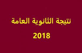 من هنا رابط إعلان نتائج تنسيق المرحلة الثالثة للثانوية العامة في مصر 2018
