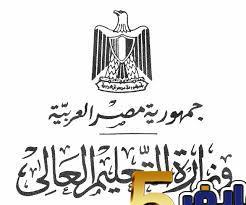 أعلان نتائج تنسيق الدبلومات الفنية 2018
