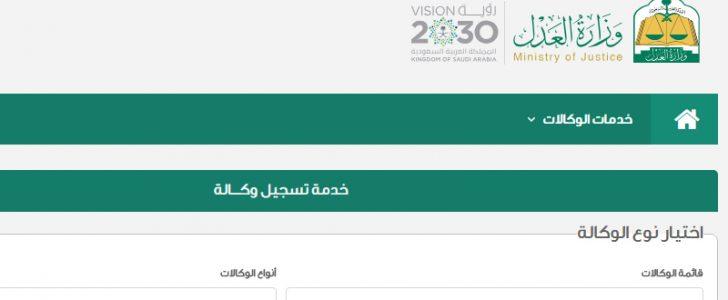 تسجيل وكالة وخطوات التحقق من الوكالة عبر بوابة الخدمات الإلكترونية