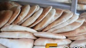 تعبئة بيانات المتسفيدين من دعم الخبز للعام 2018- 2019