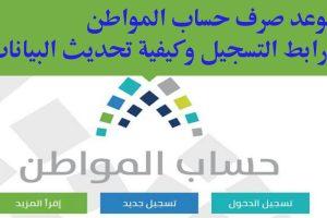 رابط تسجيل حساب المواطن|موعد صرف حساب المواطن|خطوات التأكد من تحديث حساب المواطن