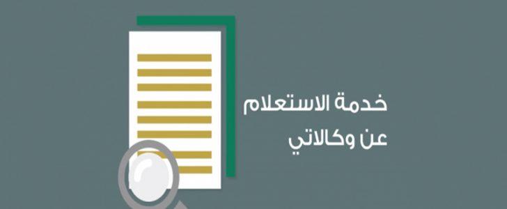 استعلم الآن برقم الهوية عن وكالاتي موقع وزارة العدل السعودية