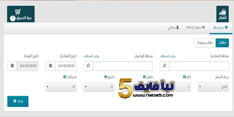 خطوات حجز تذاكر قطار الحرمين الشريفين