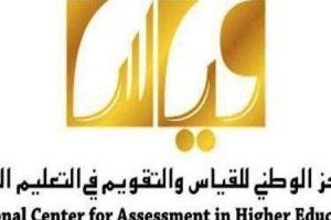 رابط تسجيل كفايات المعلمين والمعلمات بالسعودية 1440 عبر موقع قياس qiyas.sa