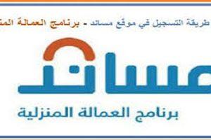خطوات التسجيل في موقع مساند للعمالة المنزلية بالسعودية