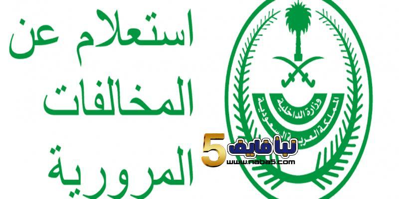 الاستعلام عن المخالفات المرورية بالسعودية