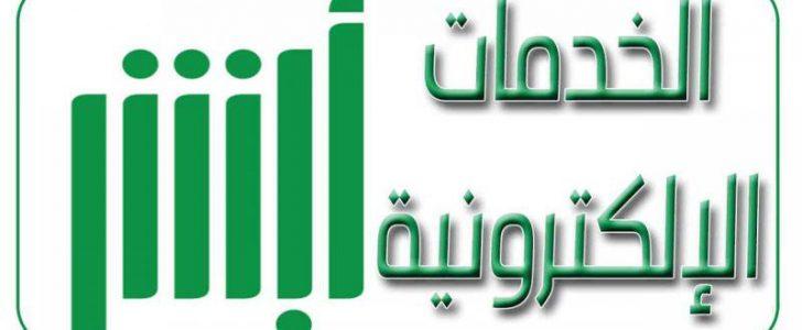 المخالفات المرورية بالسعودية| استعلم عن المخالفات المرورية إلكترونيا برقم الهوية عبر موقع أبشر