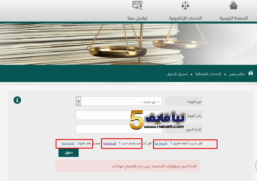 Screenshot 1 1 - طريقة التسجيل في نظام معين ديوان المظالم .. رابط bog.gov.sa