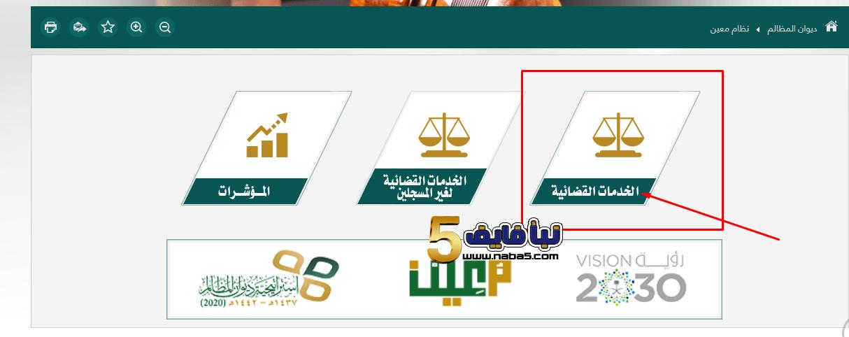 Screenshot 2 1 - طريقة التسجيل في نظام معين ديوان المظالم .. رابط bog.gov.sa