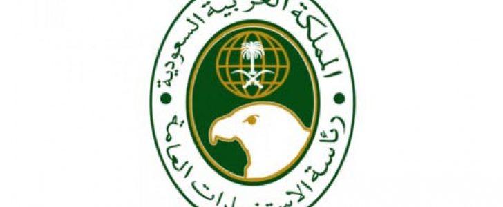 أعلان تجنيد في الاستخبارات العامة السعودية لعام 1440هـ
