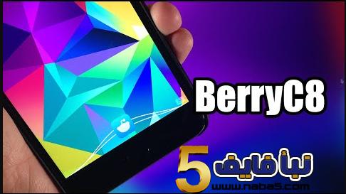 ما هي أداة Berry C8 وما هي خطوات تفعيلها على هاتفك
