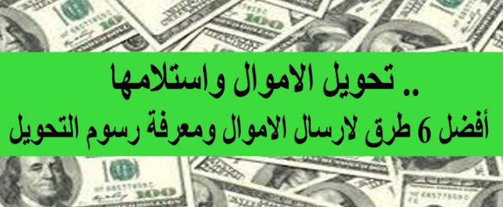 تحويل الاموال واستلامها ..أفضل 6 طرق لارسال الاموال ومعرفة رسوم التحويل