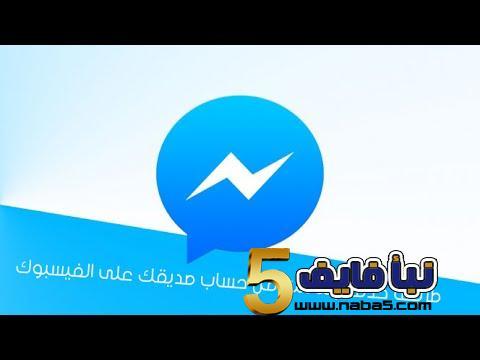 المحادثة على الفيس بوك u - طريقة إزالة المحادثة على الفيس بوك عند الطرفين معا