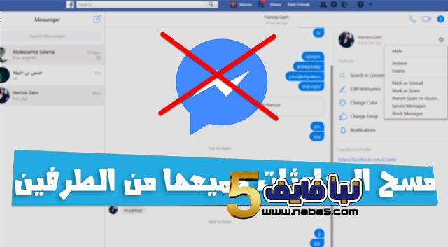 إزالة المحادثة على الفيس بوك
