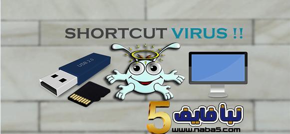 فيروس short cut - طريقة إزالة فيروس short cut وإظهار الملفات المخفية في الفلاشه